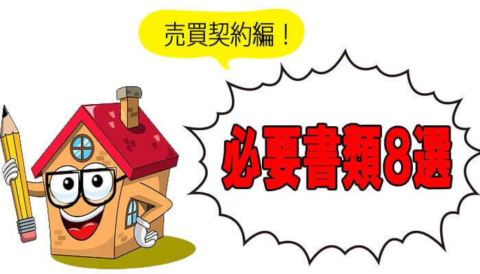 家を売るときの必要書類