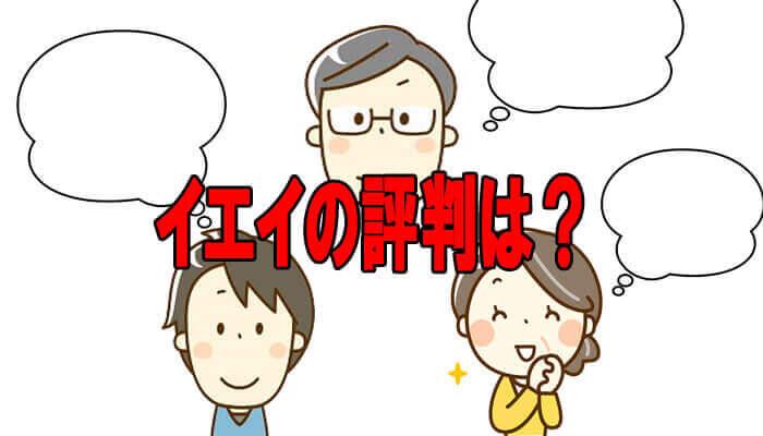 イエイの評判・口コミ