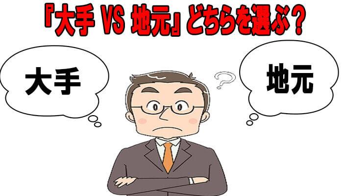 会社選びの判断基準