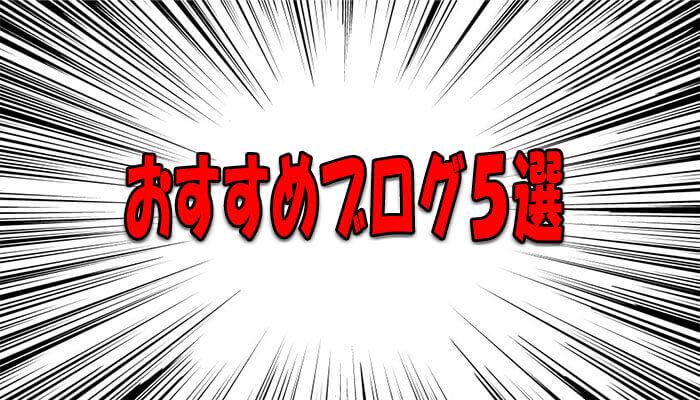 おすすめブログ5選