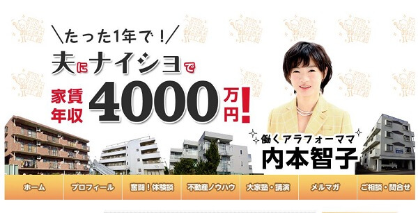 たった1年で夫に内緒で家賃年収4,000万円